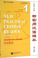 New Practical Chinese Reader vol.1 - Textbook Companion Reader