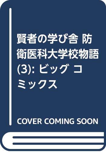 賢者の学び舎 防衛医科大学校物語(3): ビッグ コミックス