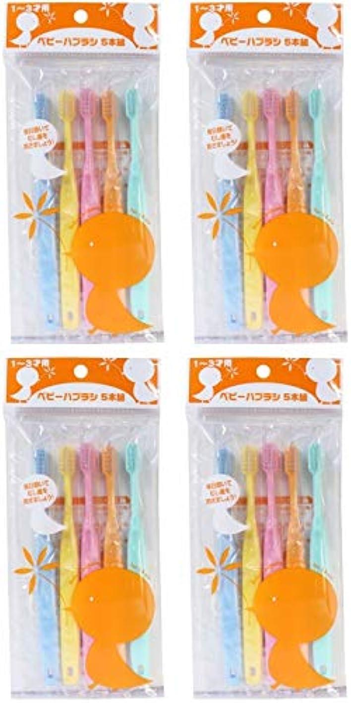 論理することになっているオーナー【まとめ買い】ファイン ベビー歯ブラシ 5本組 1~3才用【×4個】