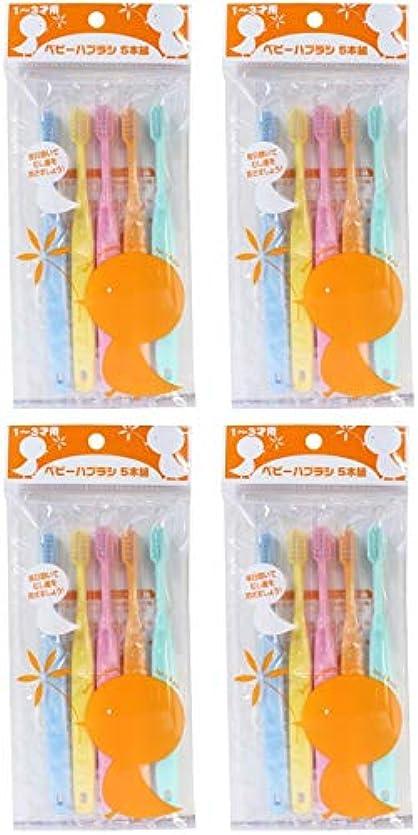 六月アイドル決定する【まとめ買い】ファイン ベビー歯ブラシ 5本組 1~3才用【×4個】