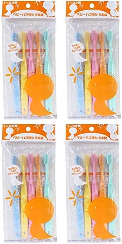 【まとめ買い】ファイン ベビー歯ブラシ 5本組 1~3才用【×4個】