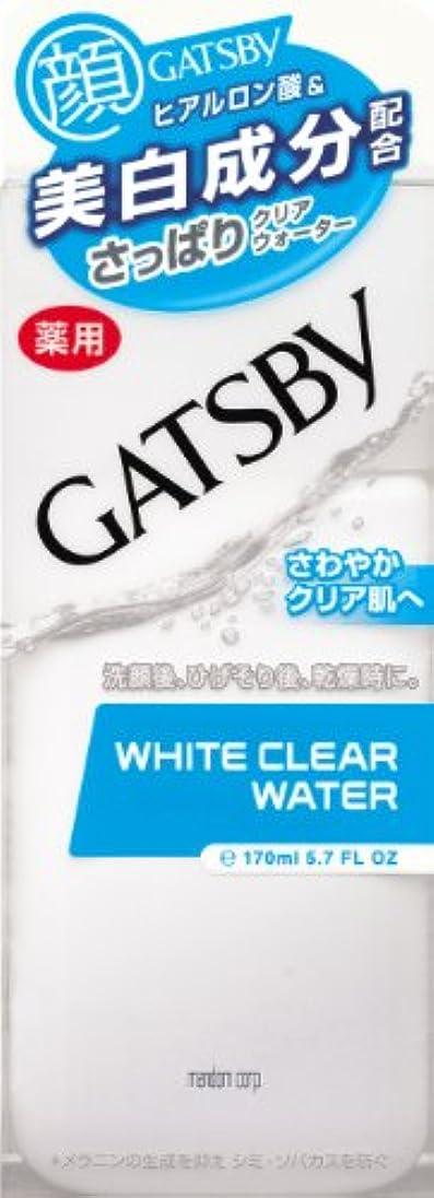 学部締め切りマスタードGATSBY (ギャツビー) 薬用ホワイトクリアウォーター 170mL (医薬部外品)