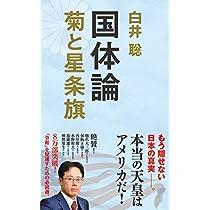 国体論 菊と星条旗 (集英社新書)