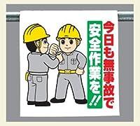 ワンタッチ取付標識 340-106 『今日も無事故で安全作業を 』