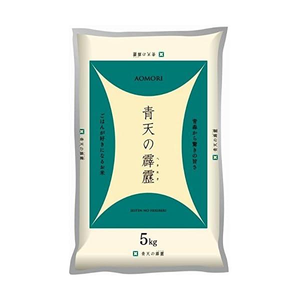 【精米】青森県産 青天の霹靂 5kgの商品画像