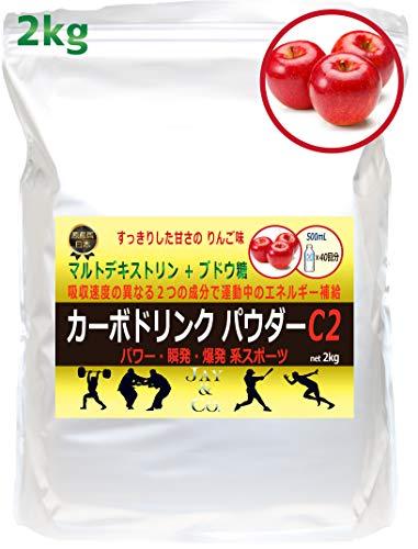 パウダー C2 (2kg) パワー 瞬発 爆発 系 マルトデキストリン + ブドウ糖 (りんご)