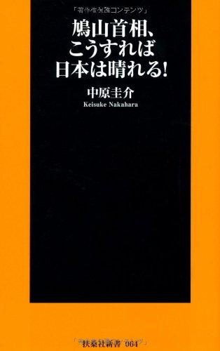 鳩山首相、こうすれば日本は晴れる! (扶桑社新書)の詳細を見る