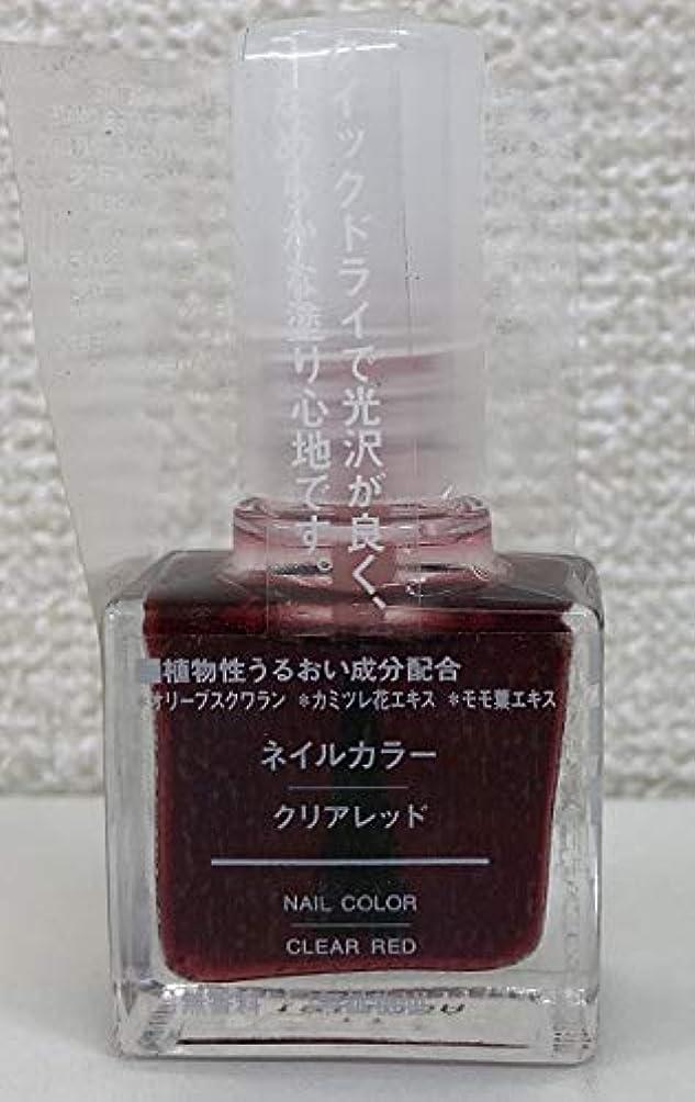 軍団素朴な領事館無印良品 ネイルカラー クリアレッド 10mL 日本製