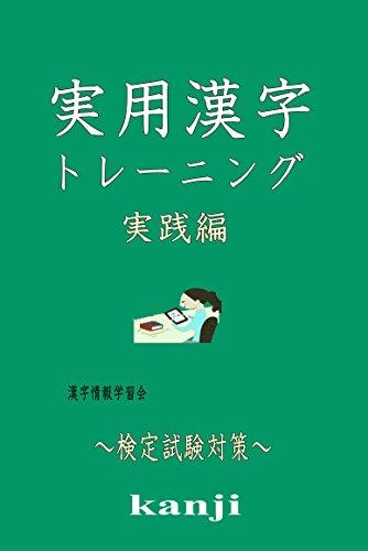 実用漢字トレーニング 実践編: 検定試験対策 ジョウタツ!漢...