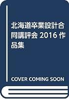 北海道卒業設計合同講評会2016作品集
