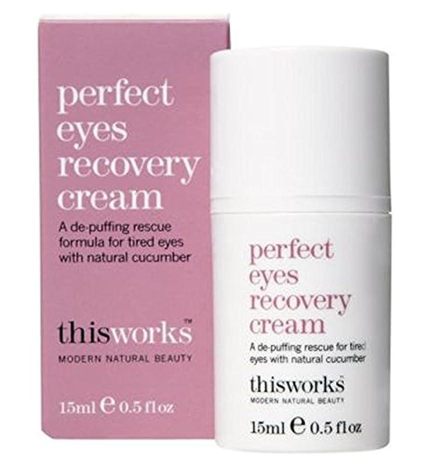 純度専門化する同情This Works perfect eyes recovery cream 15ml - これは完璧な目回復クリーム15ミリリットルの作品 (This Works) [並行輸入品]