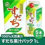 徳島県産すだち果汁1000ml×5本(佐那河内農園より最新製造日果汁を出荷)