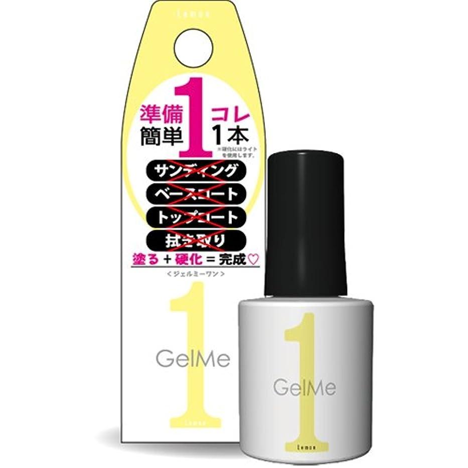 不十分換気コマンドジェルミーワン(Gel Me 1) 37 レモン