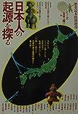 歴史読本 特別増刊  シリーズ[日本を探る] 1日本人の起源を探る