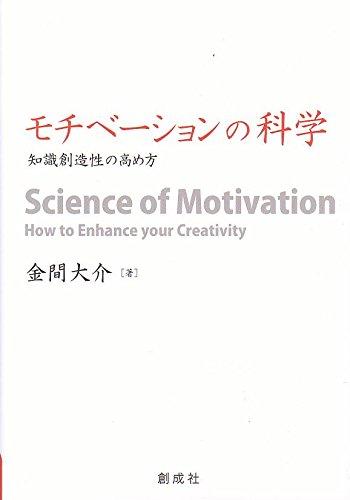 モチベーションの科学 ‐知識創造性の高め方‐