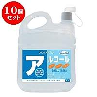 10個セット 洗剤 WAKAフレッシュ クリアミストプラス [5リットル] 除菌水 (7-963-9) 料亭 旅館 和食器 飲食店 業務用