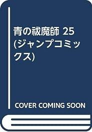 青の祓魔師 25 (ジャンプコミックス)