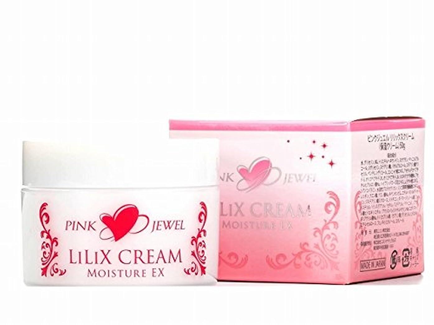 意識的鼻歪めるPINK JEWEL LILIX CREAM MOISTURE EX ピンクジュエル リリックスクリーム 50g 5個セット