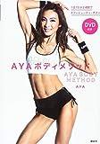 AYAボディメソッド DVD付き 1日15分2週間でタフ×ビューティ・ボディ