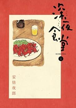 [安倍夜郎]の深夜食堂(1) (ビッグコミックススペシャル)