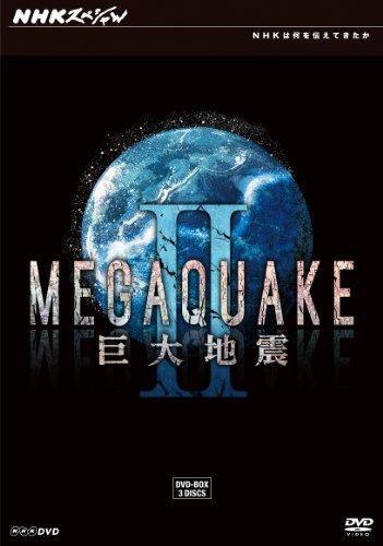 NHKスペシャル MEGAQUAKE II 巨大地震 DVD BOX