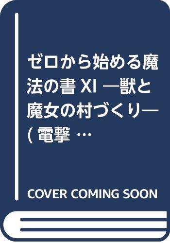 ゼロから始める魔法の書XI ―獣と魔女の村づくり― (電撃文庫)
