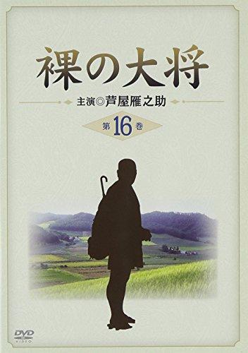 裸の大将 第16巻 [DVD]