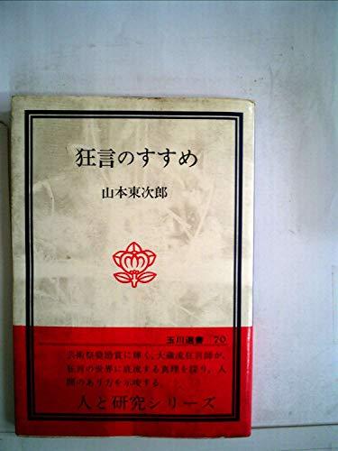 狂言のすすめ (1978年) (玉川選書)