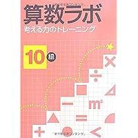 算数ラボ 考える力のトレーニング10級
