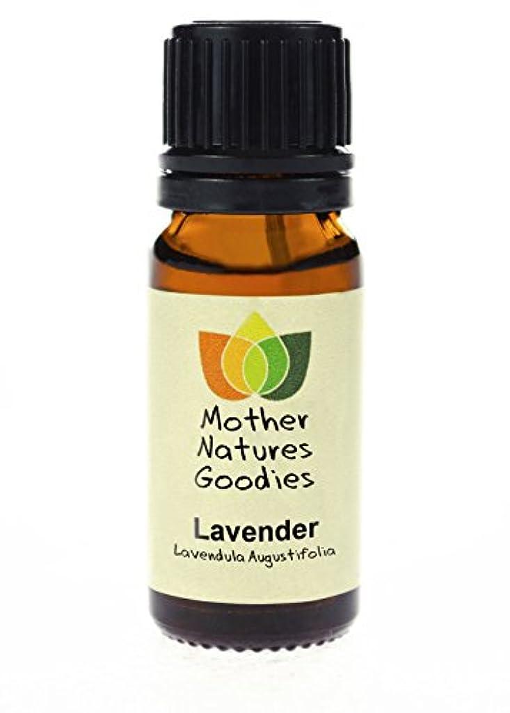 学士槍メッシュ10ml 精油 100%純粋天然 香りを選択 (アロマセラピー)- ラベンダー
