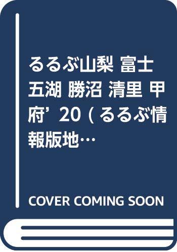るるぶ山梨 富士五湖 勝沼 清里 甲府'20 (るるぶ情報版地域)