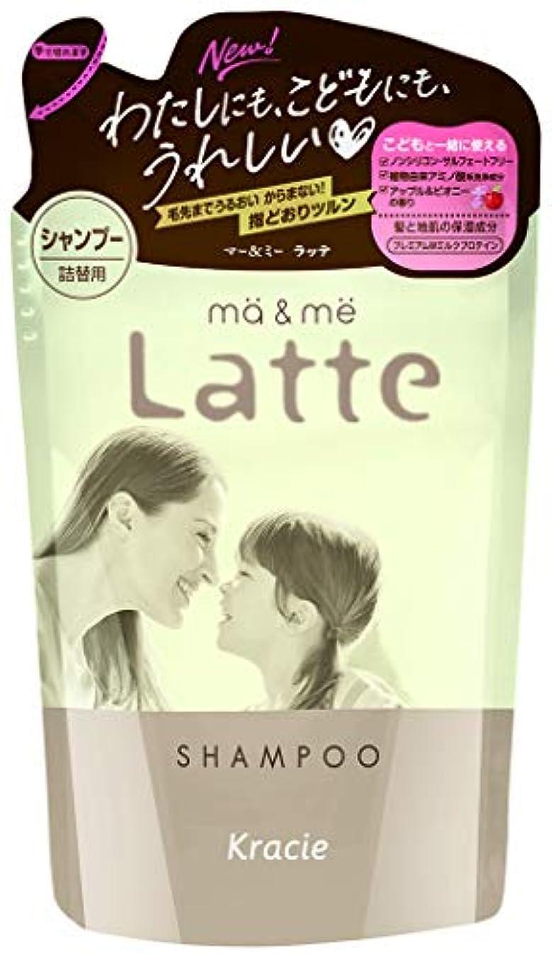 自宅で退化する日付マー&ミーLatte シャンプー詰替360mL プレミアムWミルクプロテイン配合(アップル&ピオニーの香り)