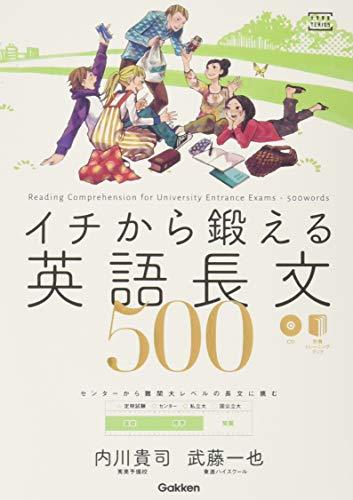 学研マーケティング『イチから鍛える英語長文500』