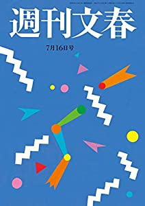 週刊文春 2020年7月16日号[雑誌]