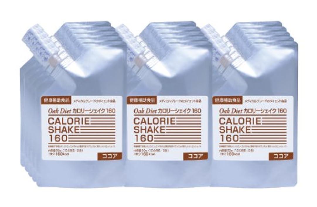 病つま先病者【1食置き換えダイエット】Oak Diet カロリーシェイク160 ココアのみ15袋セット