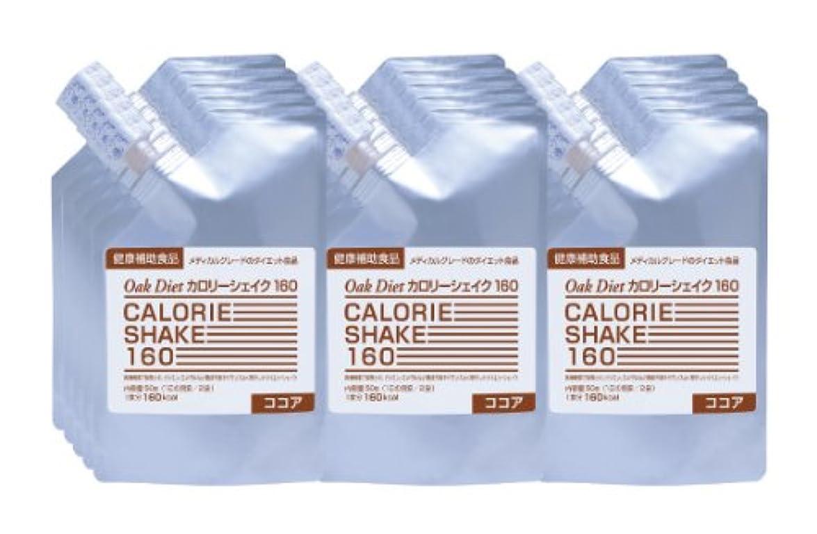 作成者作成者バックグラウンド【1食置き換えダイエット】Oak Diet カロリーシェイク160 ココアのみ15袋セット