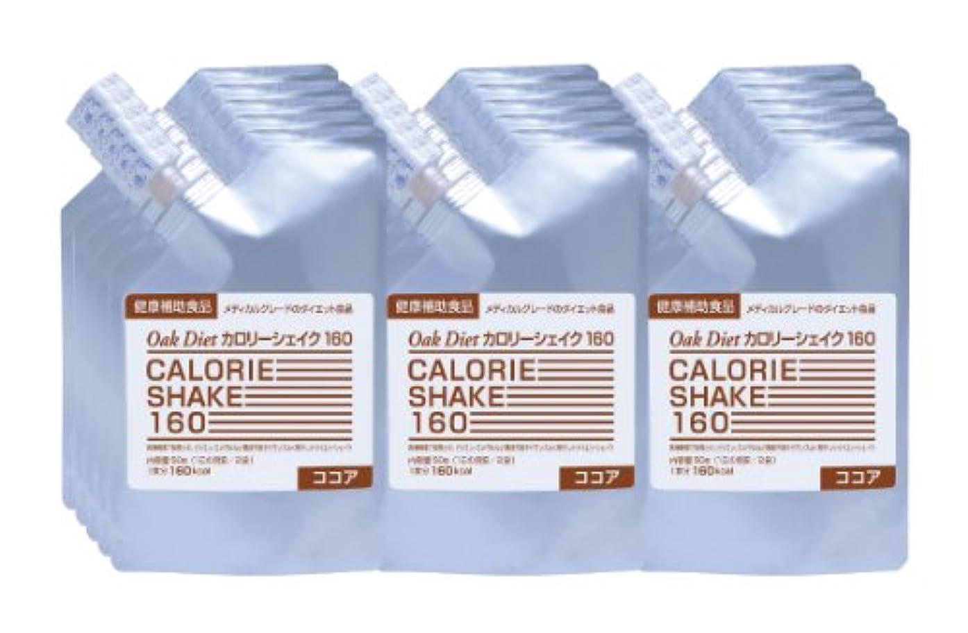 受け皿大陸そう【1食置き換えダイエット】Oak Diet カロリーシェイク160 ココアのみ15袋セット