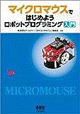 マイクロマウスではじめよう ロボットプログラミング入門
