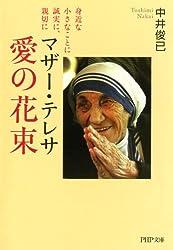マザー・テレサ 愛の花束 身近な小さなことに誠実に、親切に (PHP文庫)
