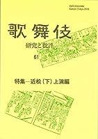 特集:近松(下)上演編 (歌舞伎 研究と批評)