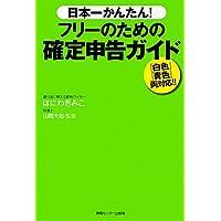 日本一かんたん!フリーのための確定申告ガイド
