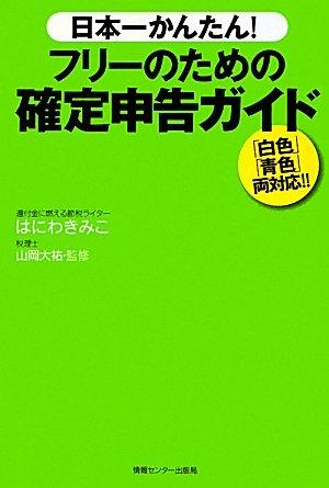 日本一かんたん!フリーのための確定申告ガイドの詳細を見る