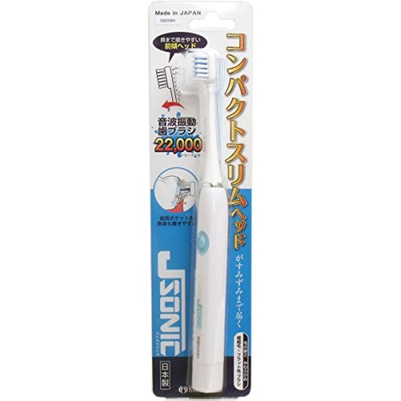 自伝試してみる不健全ジェイソニック 音波振動歯ブラシ コンパクトスリムヘッド ホワイト