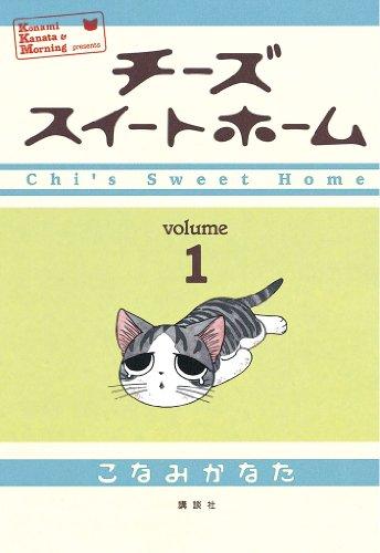 チーズスイートホーム(1) (モーニングコミックス)
