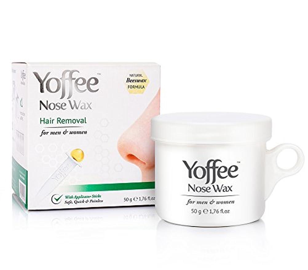 報奨金医薬出血ヨーフィ (Yoffee) ノーズ ヘア リムーバル 鼻毛 脱毛 ビーズ ワックス