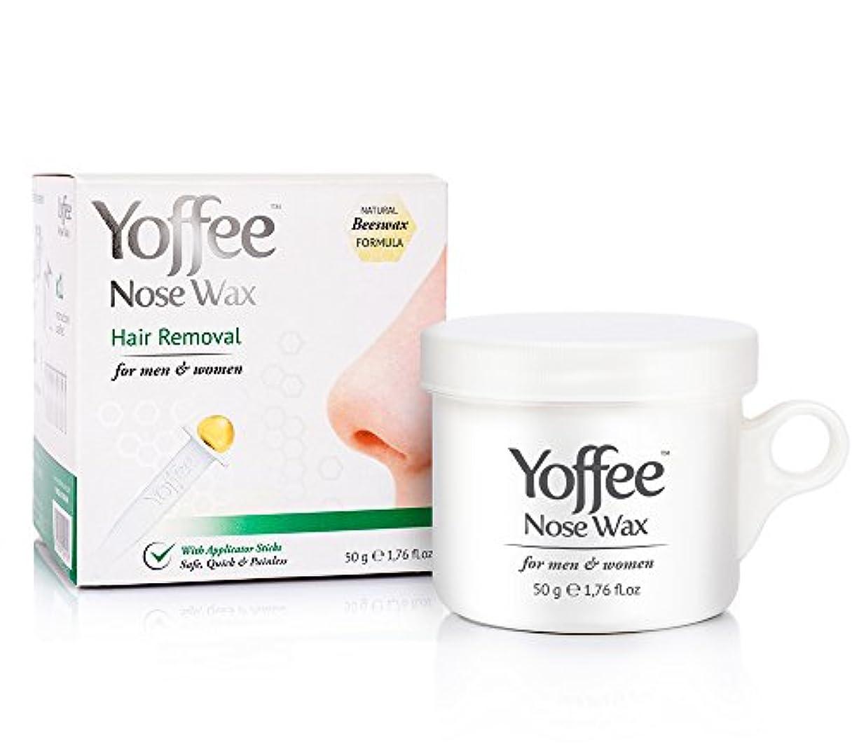 円形の獣含意ヨーフィ (Yoffee) ノーズ ヘア リムーバル 鼻毛 脱毛 ビーズ ワックス
