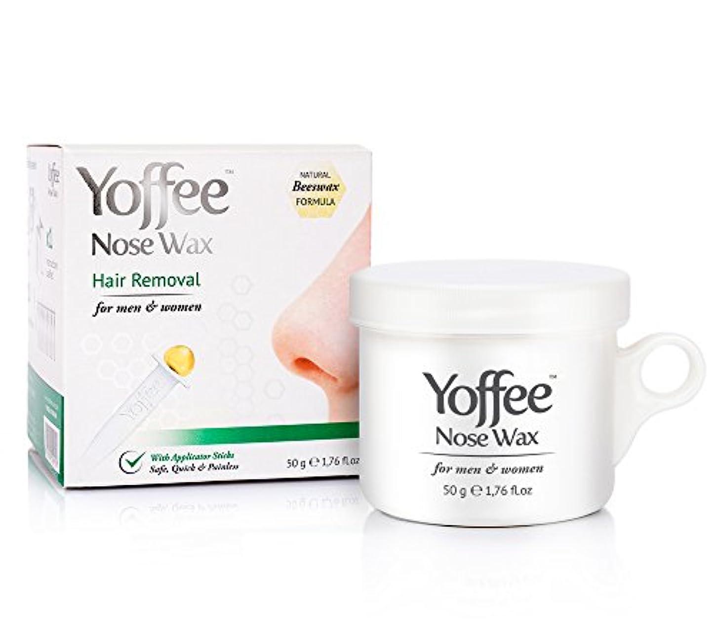 カニ完全にスズメバチヨーフィ (Yoffee) ノーズ ヘア リムーバル 鼻毛 脱毛 ビーズ ワックス