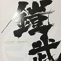 仮面ライダー鎧武 マスクコレクションレガシー