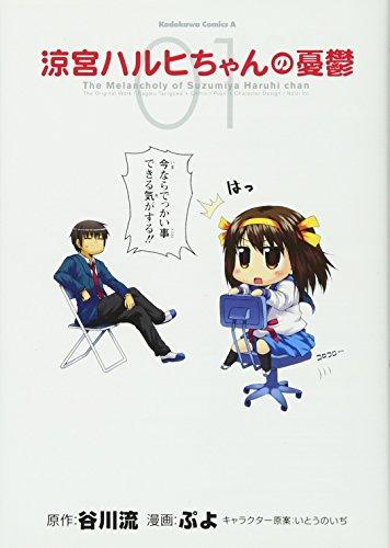 涼宮ハルヒちゃんの憂鬱 (1) (角川コミックス・エース 203-1)の詳細を見る