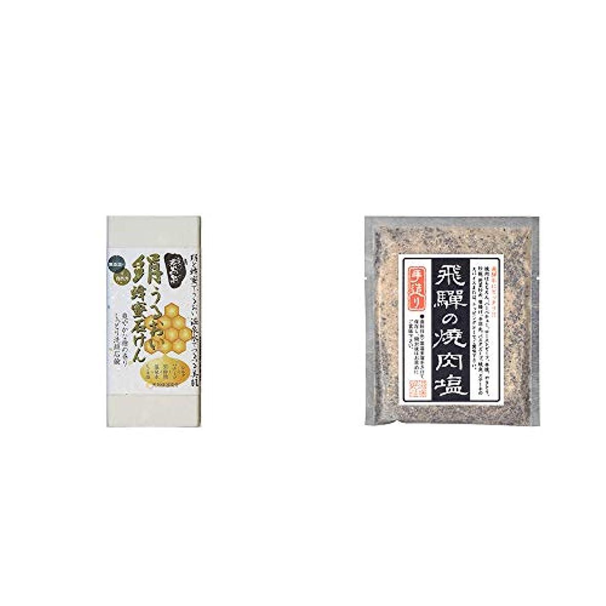 座標オレンジクスコ[2点セット] ひのき炭黒泉 絹うるおい蜂蜜石けん(75g×2)?手造り 飛騨の焼肉塩(80g)